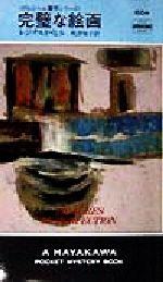 完璧な絵画 ダルジール警視シリーズ(ハヤカワ・ミステリ1664)(新書)
