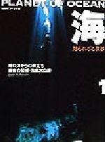 海 知られざる世界 魔の海からの旅立ち 最後の秘境・海底大山脈(NHKスペシャル)(1)(単行本)