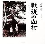 戦後の山村 学校医のまなざし 近藤祐一写真集(単行本)