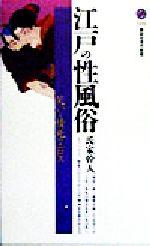 江戸の性風俗 笑いと情死のエロス(講談社現代新書)(新書)