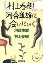 村上春樹、河合隼雄に会いにいく(新潮文庫)(文庫)