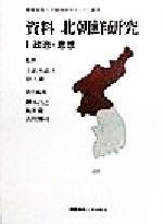 資料北朝鮮研究-政治・思想(慶応義塾大学地域研究センター叢書)(1)(単行本)