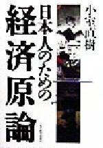 日本人のための経済原論(単行本)