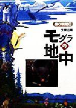 モグラの地中(森の新聞18)(児童書)