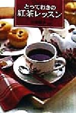 とっておきの紅茶レッスン With a delicious cup of tea,life is far more congenial(単行本)