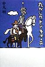 丸かじりドン・キホーテ(単行本)