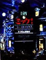 ミッケ!ゴーストハウス I SPY 6(児童書)