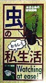 虫のおもしろ私生活 身近な虫の観察図鑑(新書)