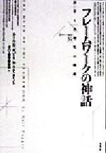フレームワークの神話 科学と合理性の擁護(ポイエーシス叢書39)(単行本)