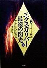 エクスカリバー最後の閃光 小説アーサー王物語(下)(単行本)
