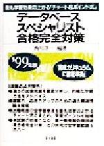 データベーススペシャリスト合格完全対策('99年版)(単行本)
