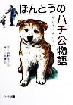 ほんとうのハチ公物語 も・い・ち・ど・あ・い・た・い!(ドキュメンタル童話・犬シリーズ)(児童書)