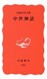 中世神話(岩波新書)(新書)