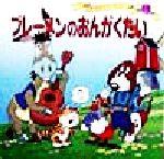 ブレーメンのおんがくたい(世界名作ファンタジー49)(児童書)