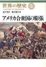 アメリカ合衆国の膨張(世界の歴史23)(単行本)