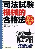 司法試験機械的合格法 アップグレード版(単行本)