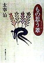 もの思う葦(角川文庫クラシックス)(文庫)