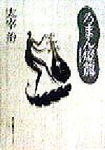 ろまん燈籠(角川文庫クラシックス)(文庫)