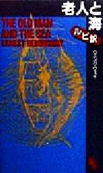 老人と海(講談社ルビー・ブックス2)(単行本)