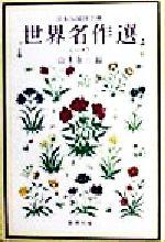 世界名作選(日本少国民文庫)(1)(児童書)