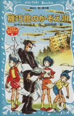 機巧館のかぞえ唄 名探偵夢水清志郎事件ノート(講談社青い鳥文庫)(児童書)