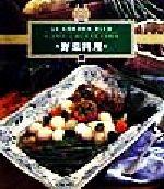 野菜料理(コルドン・ブルー・ホームコレクション)(単行本)