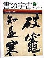書の宇宙-文人の書・北宋三大家(14)(単行本)