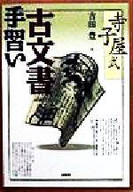 寺子屋式 古文書手習い(単行本)