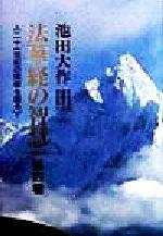 法華経の智慧 二十一世紀の宗教を語る(第4巻)(単行本)