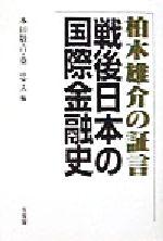 柏木雄介の証言 戦後日本の国際金融史(単行本)