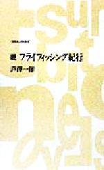 続 フライフィッシング紀行(つり人ノベルズ名著シリーズ)(続)(新書)