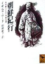 朝鮮紀行 英国婦人の見た李朝末期(講談社学術文庫)(文庫)