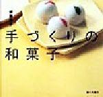 手づくりの和菓子(単行本)