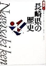 長崎県の歴史(県史42)(単行本)