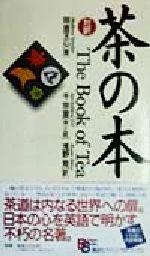 対訳・茶の本講談社バイリンガル・ブックス