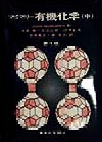 マクマリー 有機化学 第4版(中)(単行本)