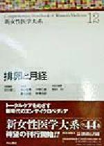 排卵と月経(新女性医学大系12)(単行本)