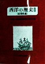 西洋の歴史 近現代編(近現代編)(単行本)