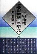 上田秋成「春雨物語」の研究(単行本)