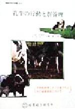 乳牛の行動と群管理 多頭数飼育における省力化と牛の健康管理に向けて(酪総研特別選書no.54)(単行本)