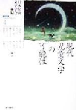 研究=日本の児童文学-現代児童文学の可能性(4)(単行本)
