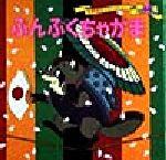 ぶんぶくちゃがま(世界名作ファンタジー44)(児童書)