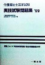 介護福祉士国家試験実技試験問題集('99)(単行本)