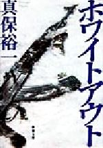 ホワイトアウト(新潮文庫)(文庫)
