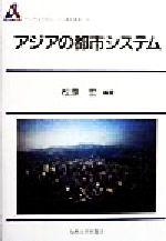 アジアの都市システム(アジア太平洋センター研究叢書4)(単行本)