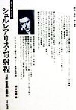 シュルレアリスムの射程 言語・無意識・複数性(serica archives)(単行本)