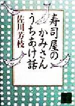 寿司屋のかみさんうちあけ話(講談社文庫)(文庫)