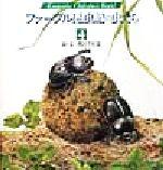 ファーブル昆虫記の虫たち(Kumada Chikabo's World)(4)(児童書)