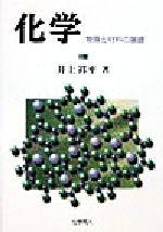 化学 物質と材料の基礎(単行本)