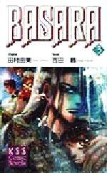 バサラ(KSSコミックノベルス)(3)(新書)